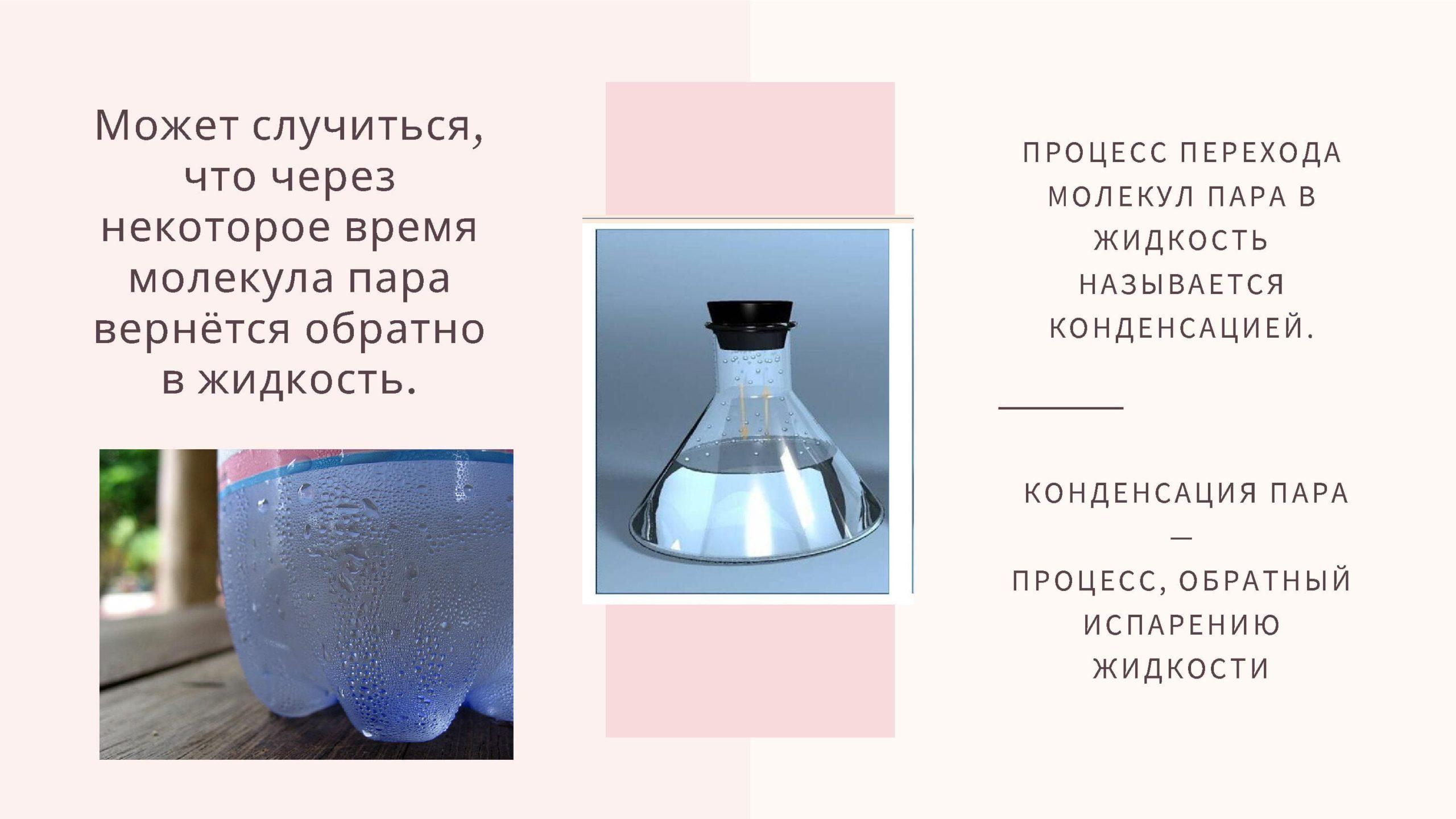 процесс перехода молекул пара в жидкость