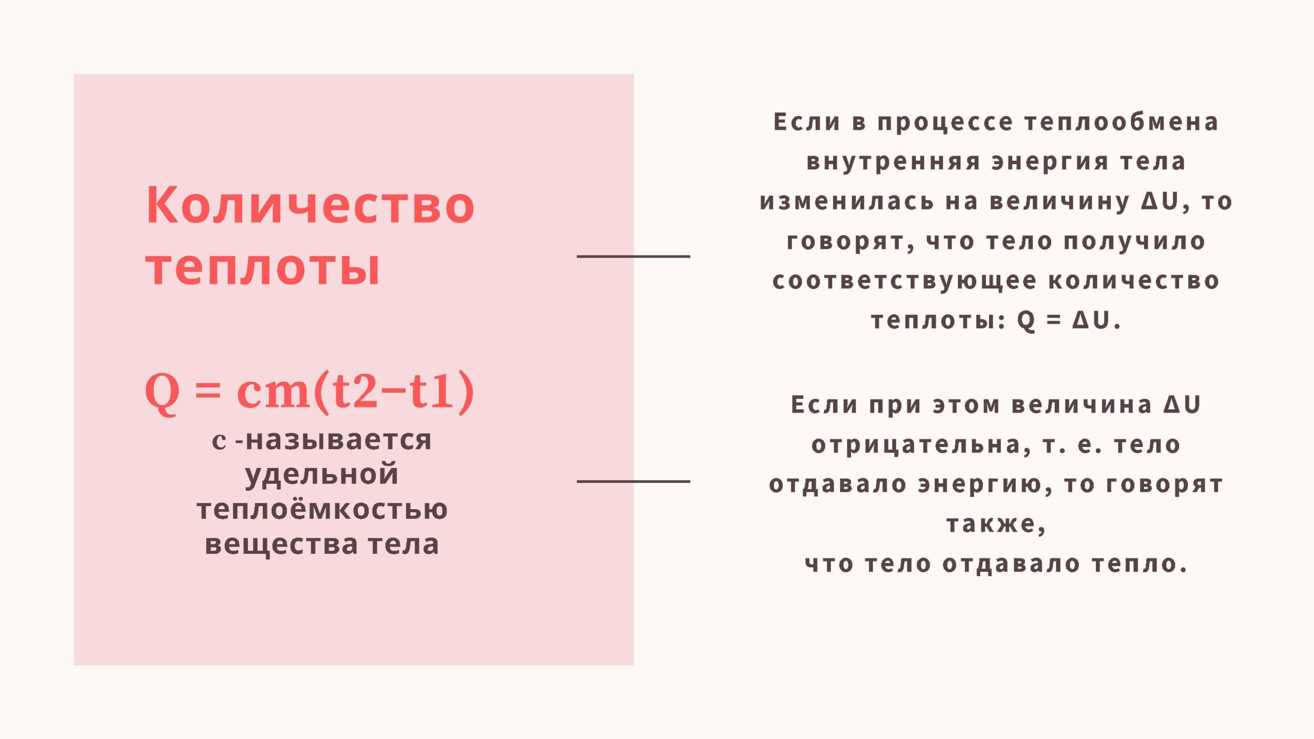 Количество теплоты формула