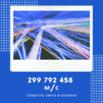 299 792 458 м/с скорость света в космосе