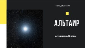 Альтаир. Астрономия. 10 класс