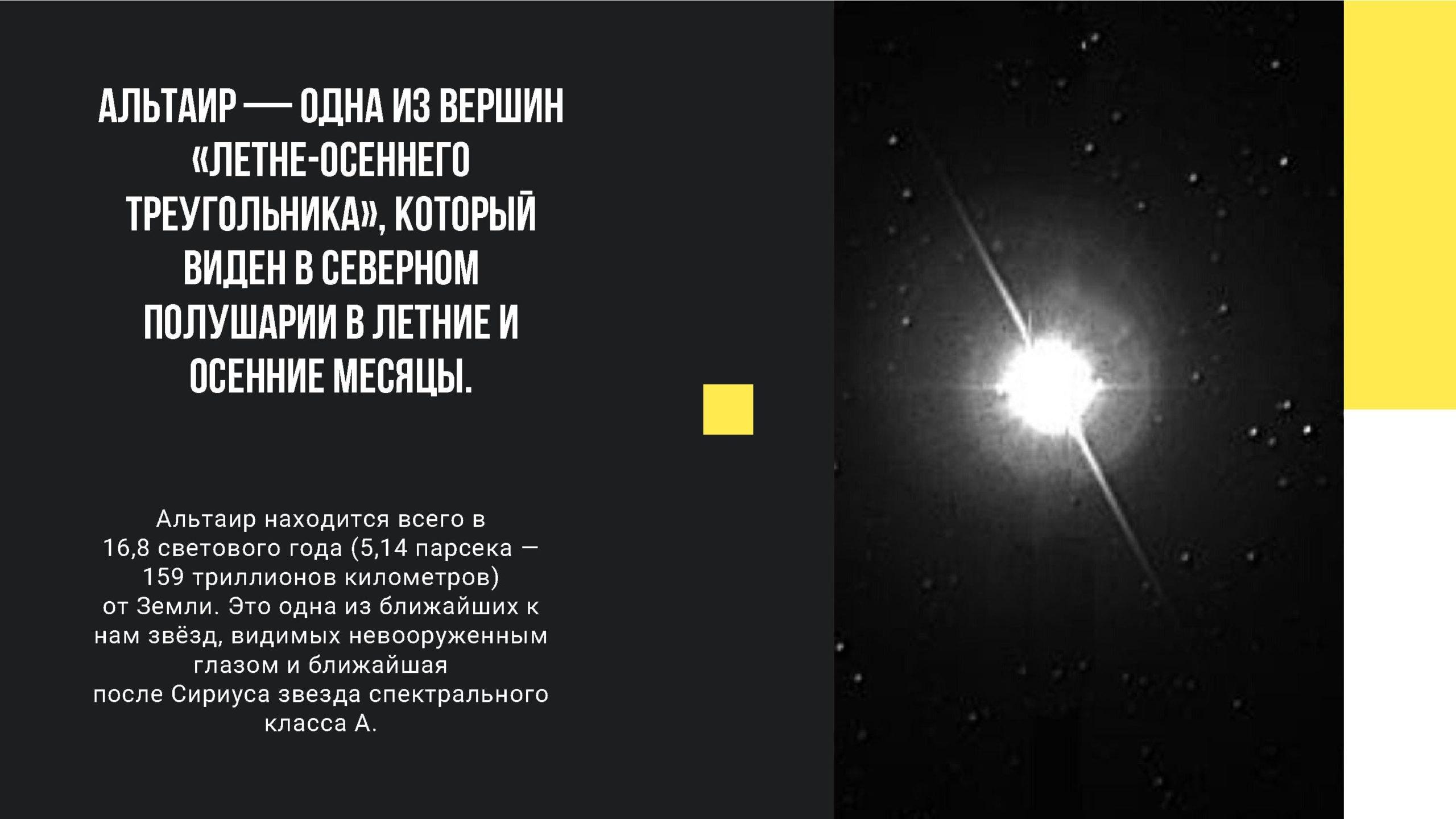 """Альтаир - одна из вершин """"летне-осеннего треугольника"""""""