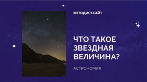 Что такое звездная величина? Астрономия