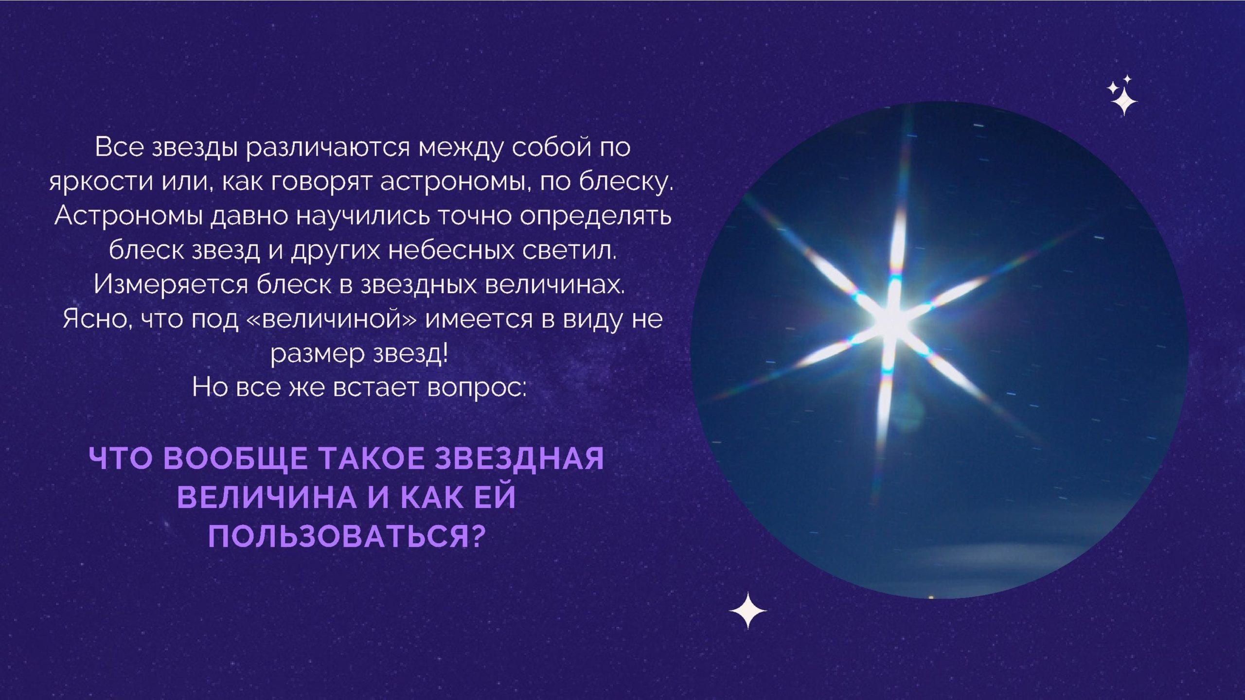 Что вообще такое звездная величина и как ей пользоваться?
