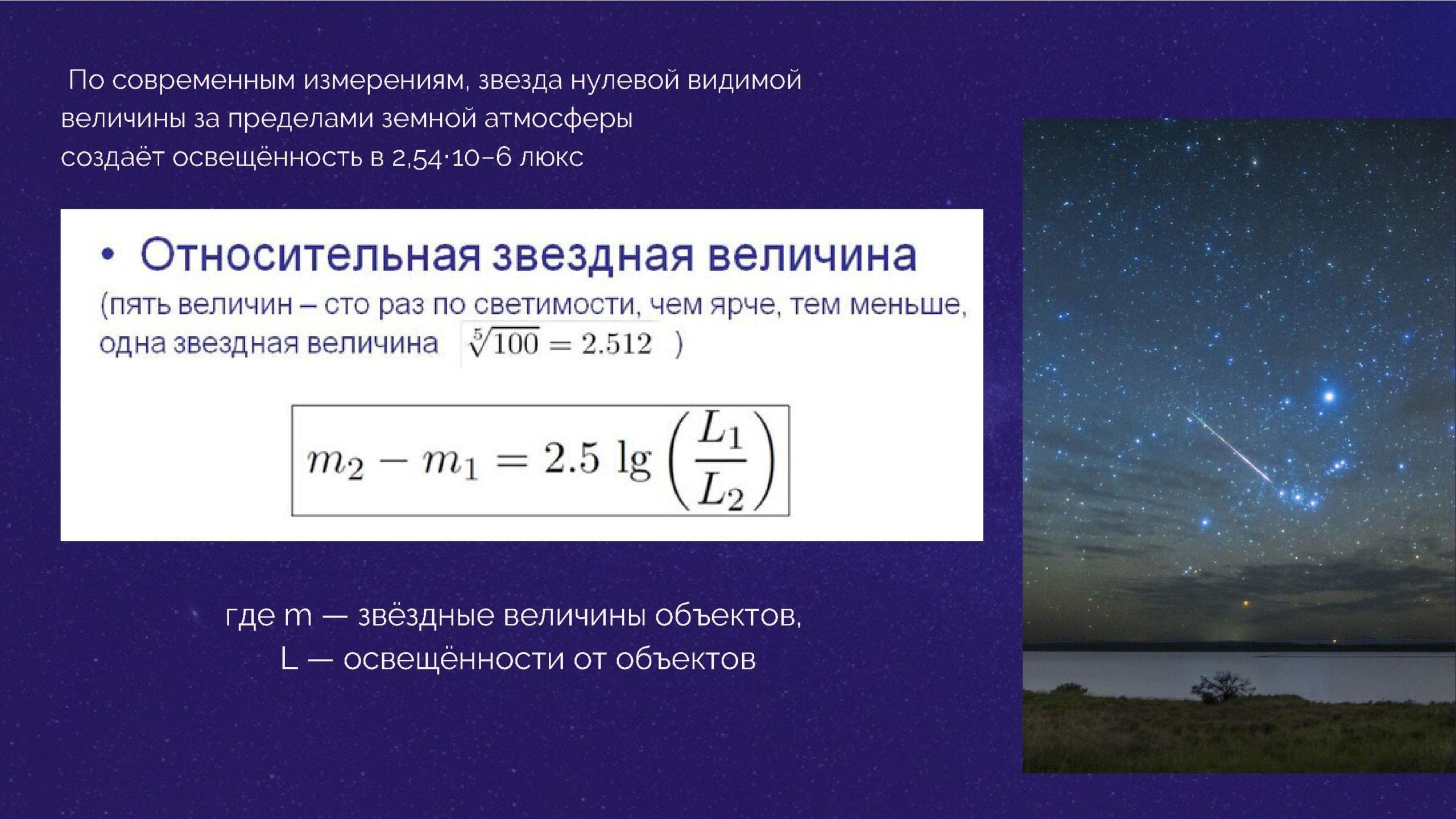 Относительная звездная величина