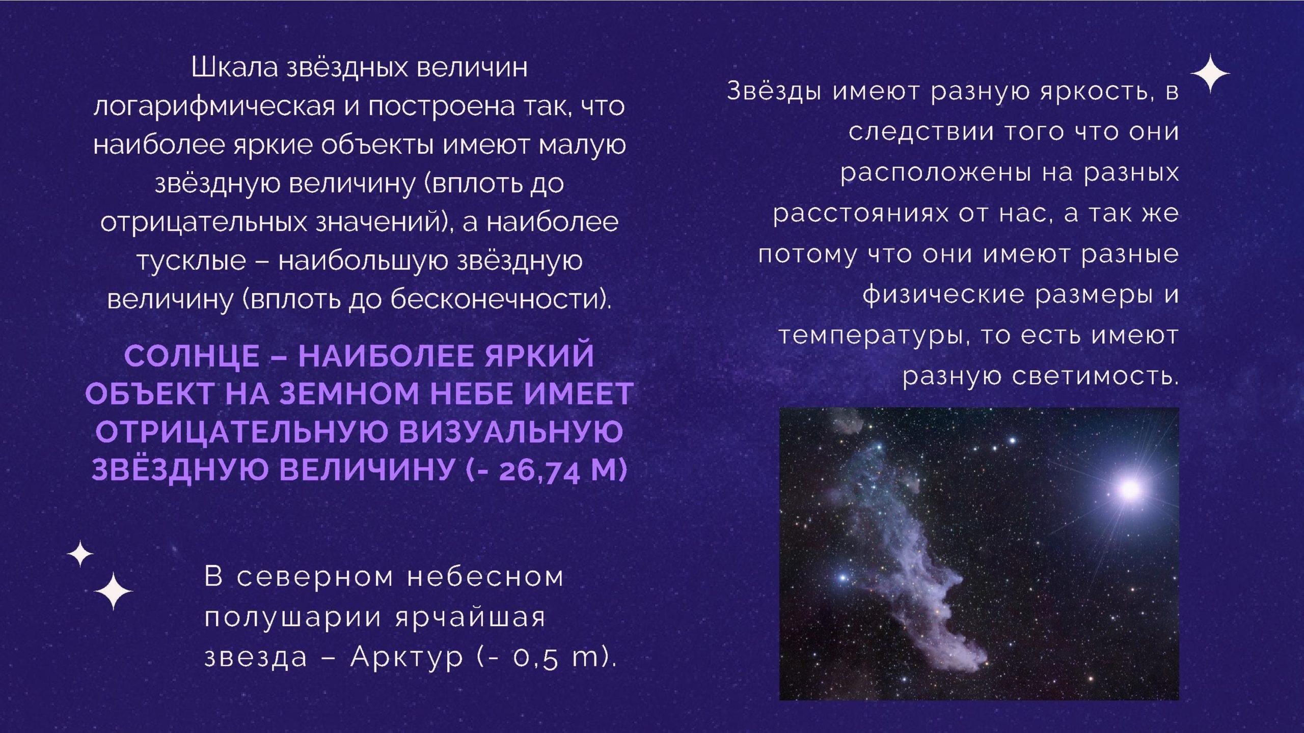 Шкала звездных величин