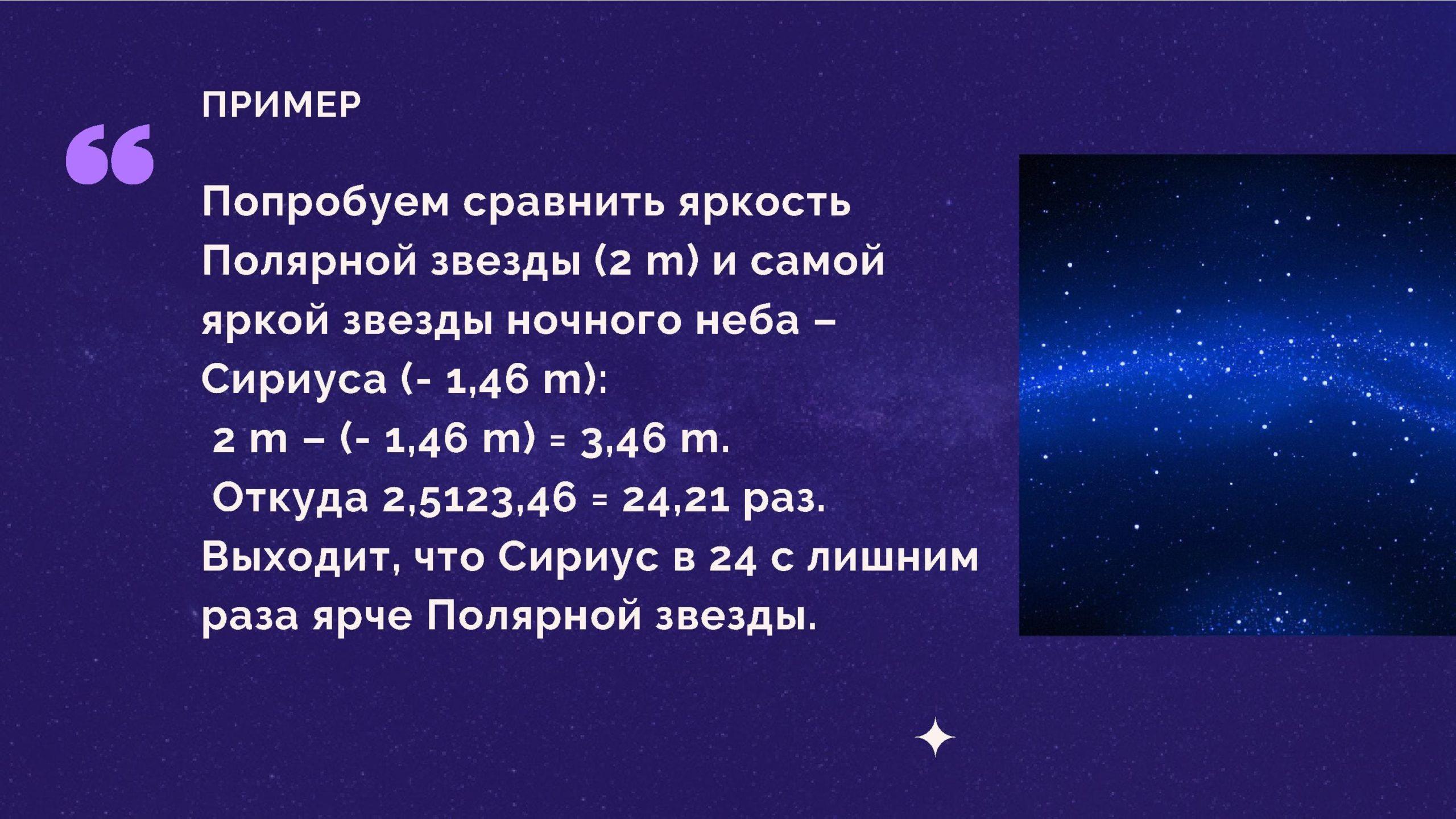 Пример. Попробуем сравнить яркость Полярной звезды (2 m) и самой яркой звезды