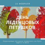 День леденцовых петушков. 20 февраля