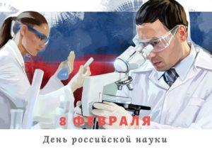 День российской науки. 8 февраля