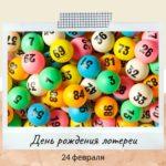День рождения лотереи. 24 февраля