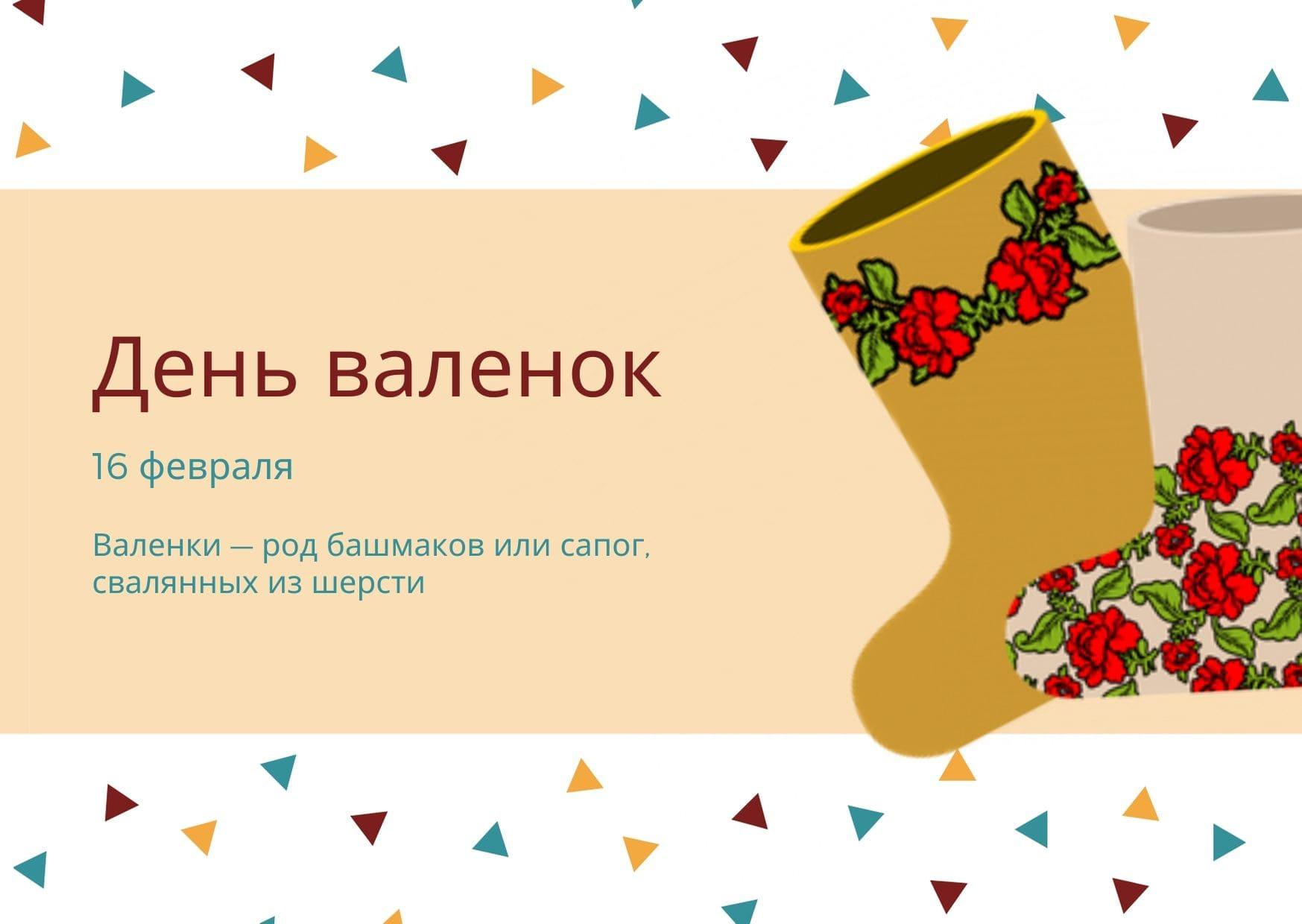День валенок. 16 февраля