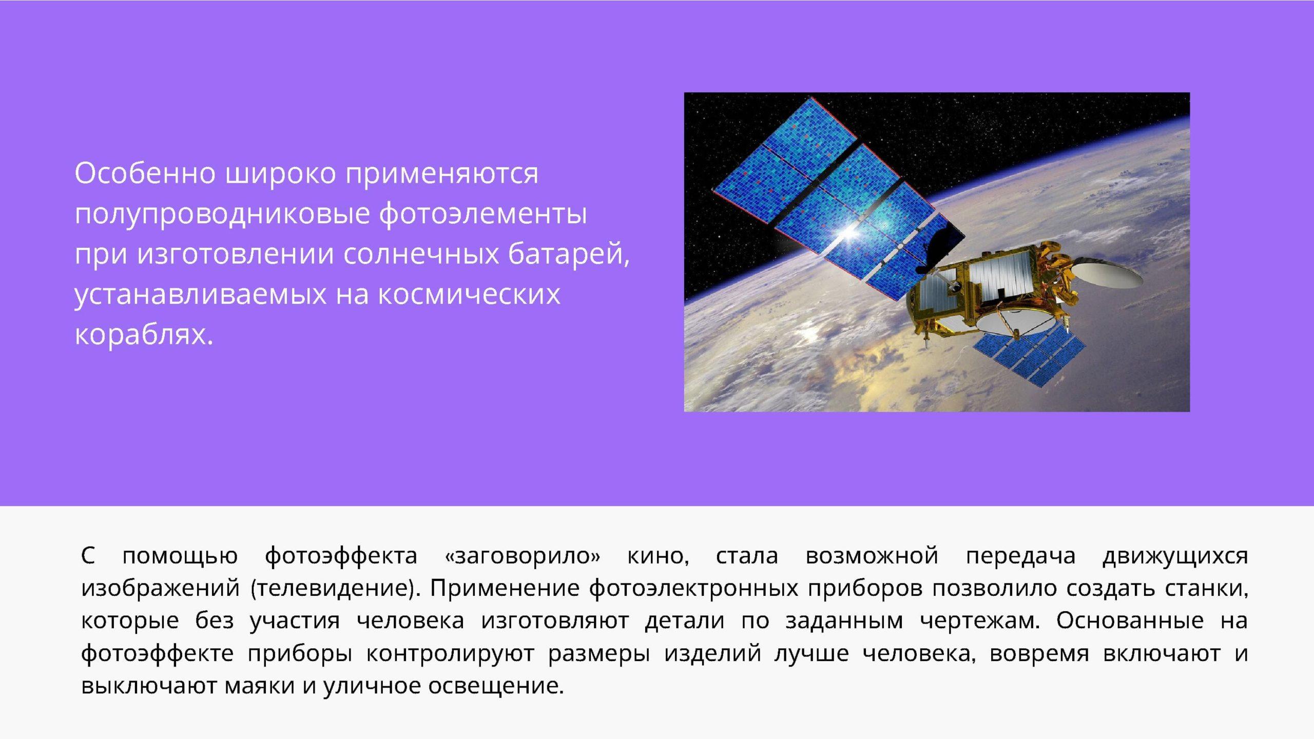 Особенно широко применяются полупроводниковые фотоэлементы
