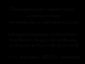 Контрольно-оценочные материалы по физике и астрономии