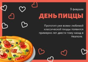 Международный день пиццы. 9 февраля