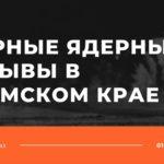 История мирных ядерных взрывов в Пермском крае: Проект «Тайга»