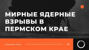 Мирные ядерные взрывы в Пермском крае