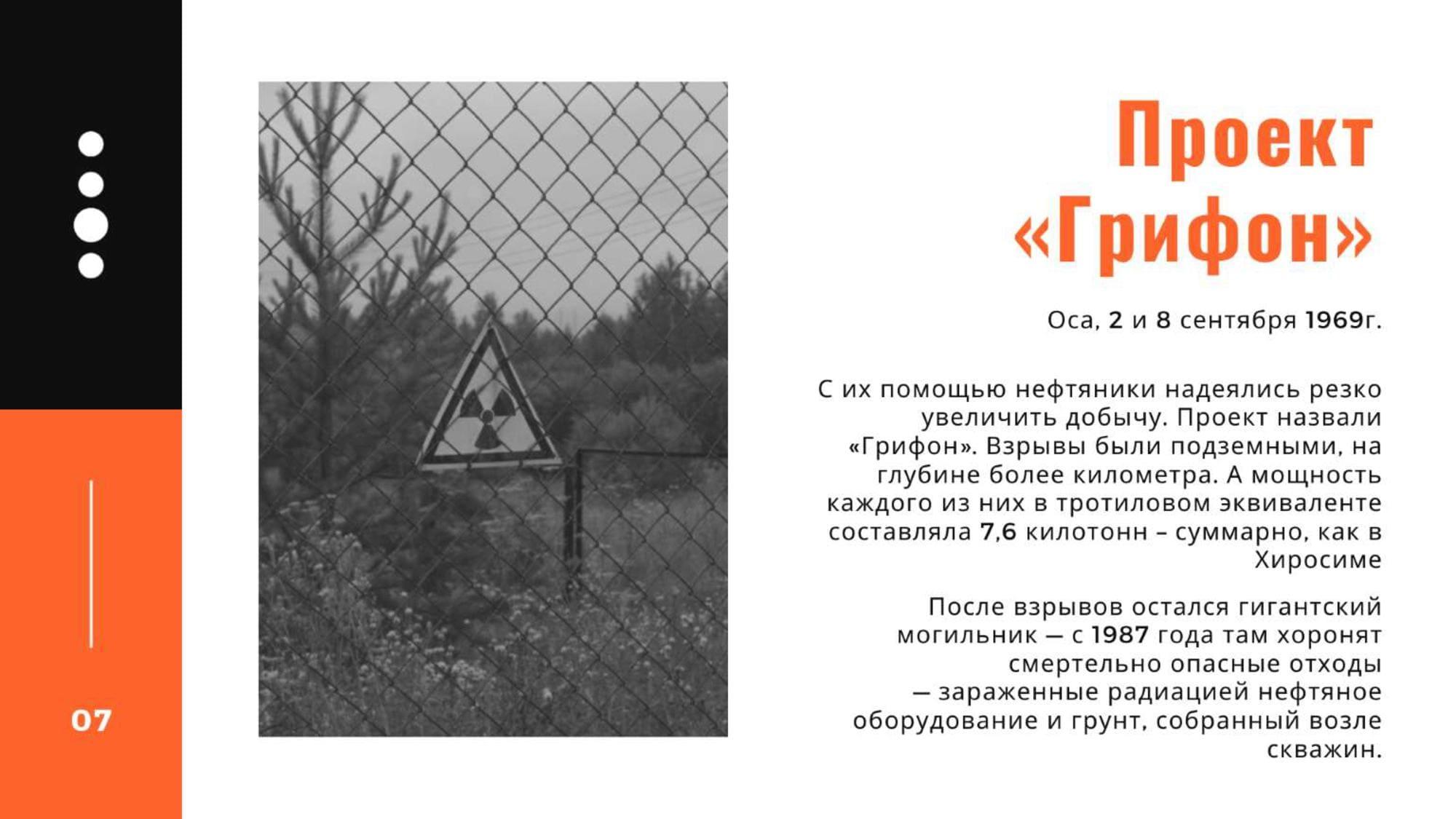 "Проект ""Грифон"" Оса, 2 и 8 сентября 1969 г."
