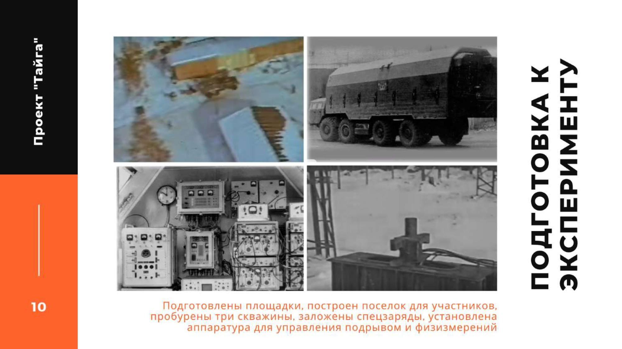"""Проект """"Тайга"""" Подготовлены площадки, построен посёлок для участников"""