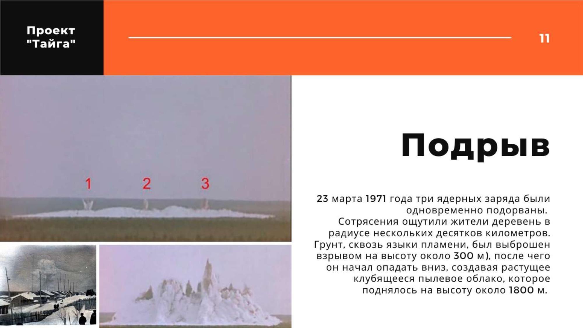"""Проект """"Тайга"""". Подрыв 23 марта 1971 года"""