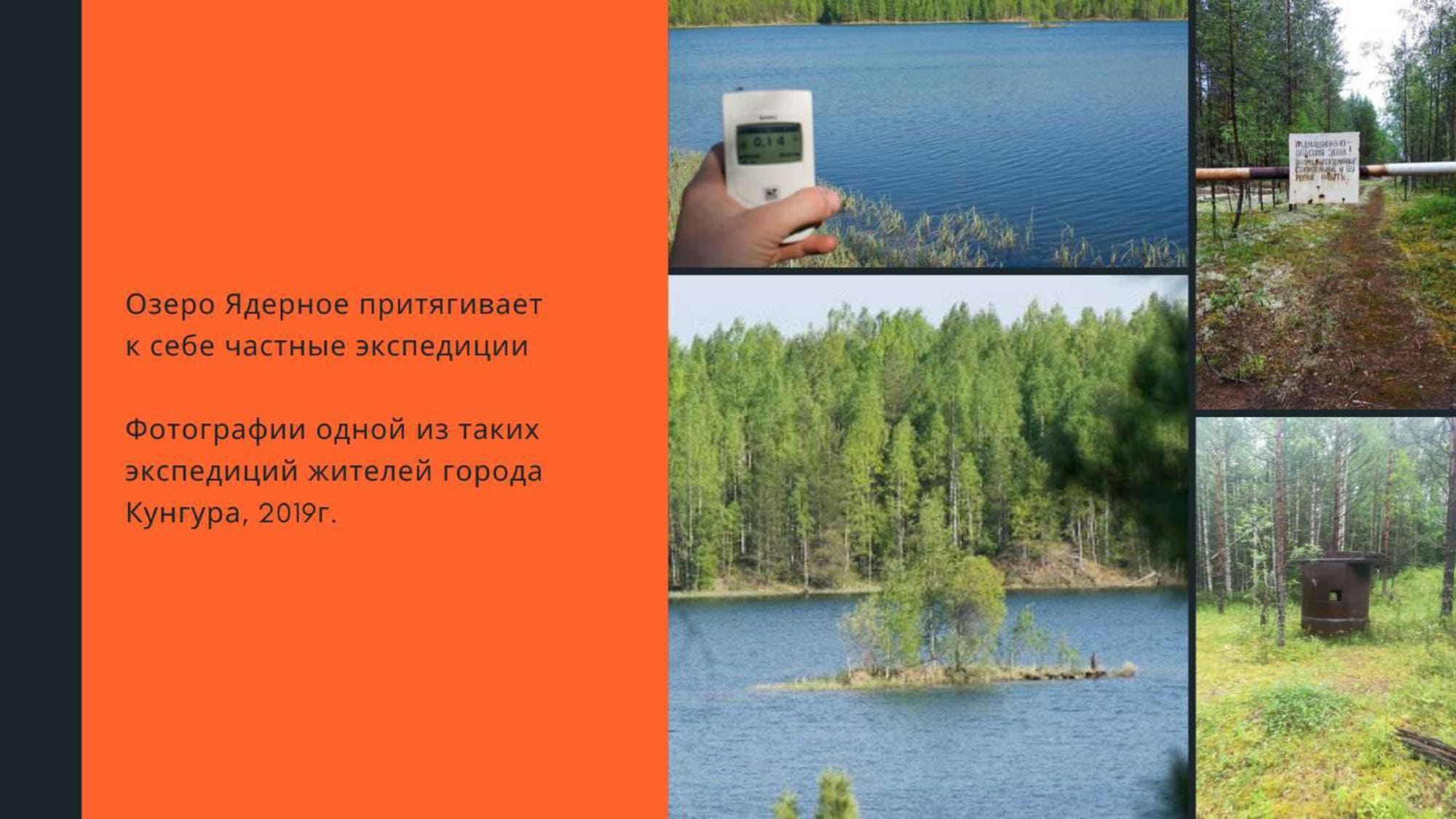 Озеро Ядерное притягивает к себе частные экспедиции