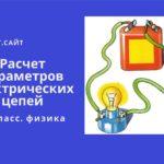 Расчёт параметров электрических цепей. Физика 8 класс