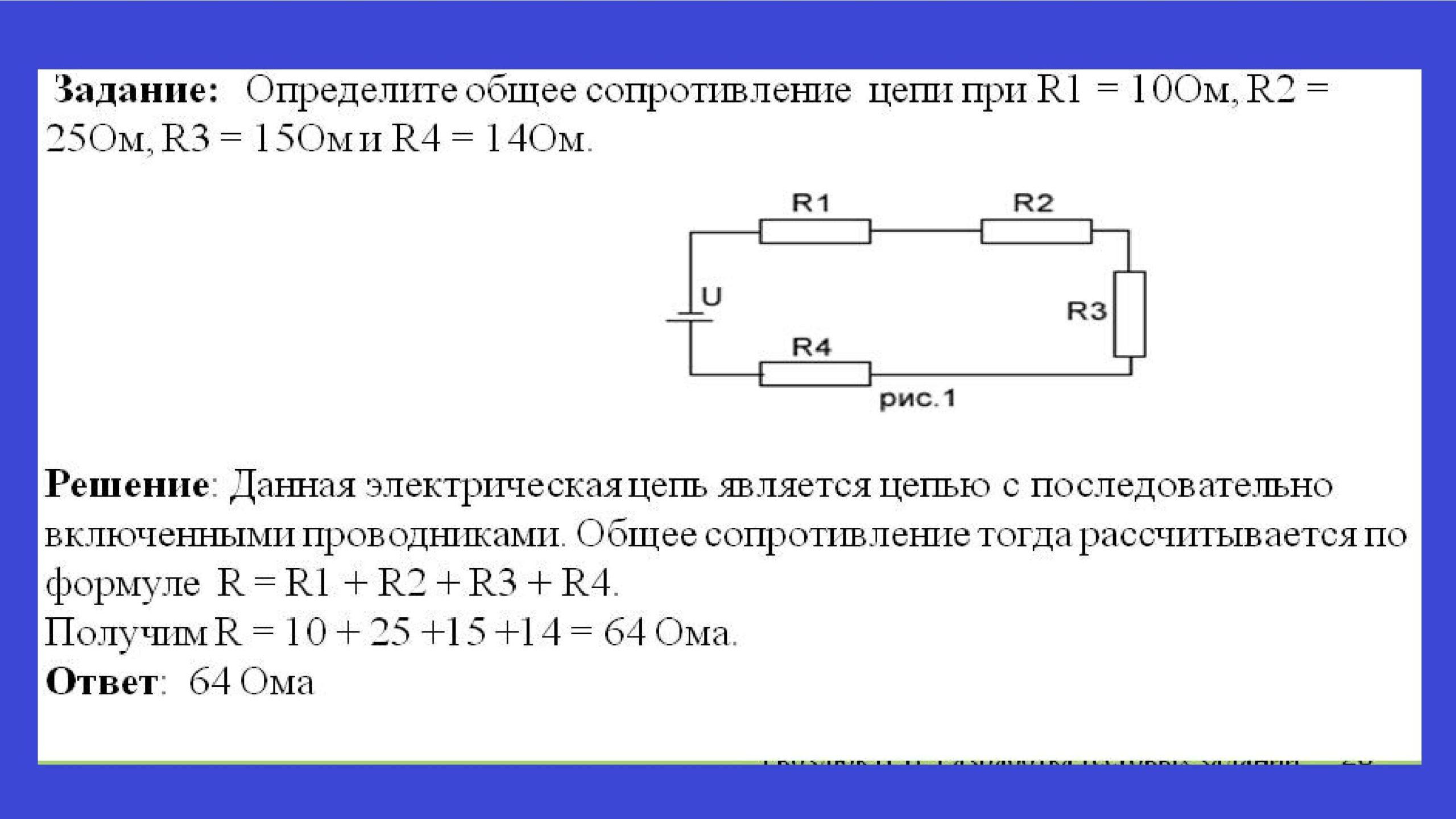 Задание: Определите общее сопротивление цепи при R1 = 10 Ом, R2 = 25 ОМ