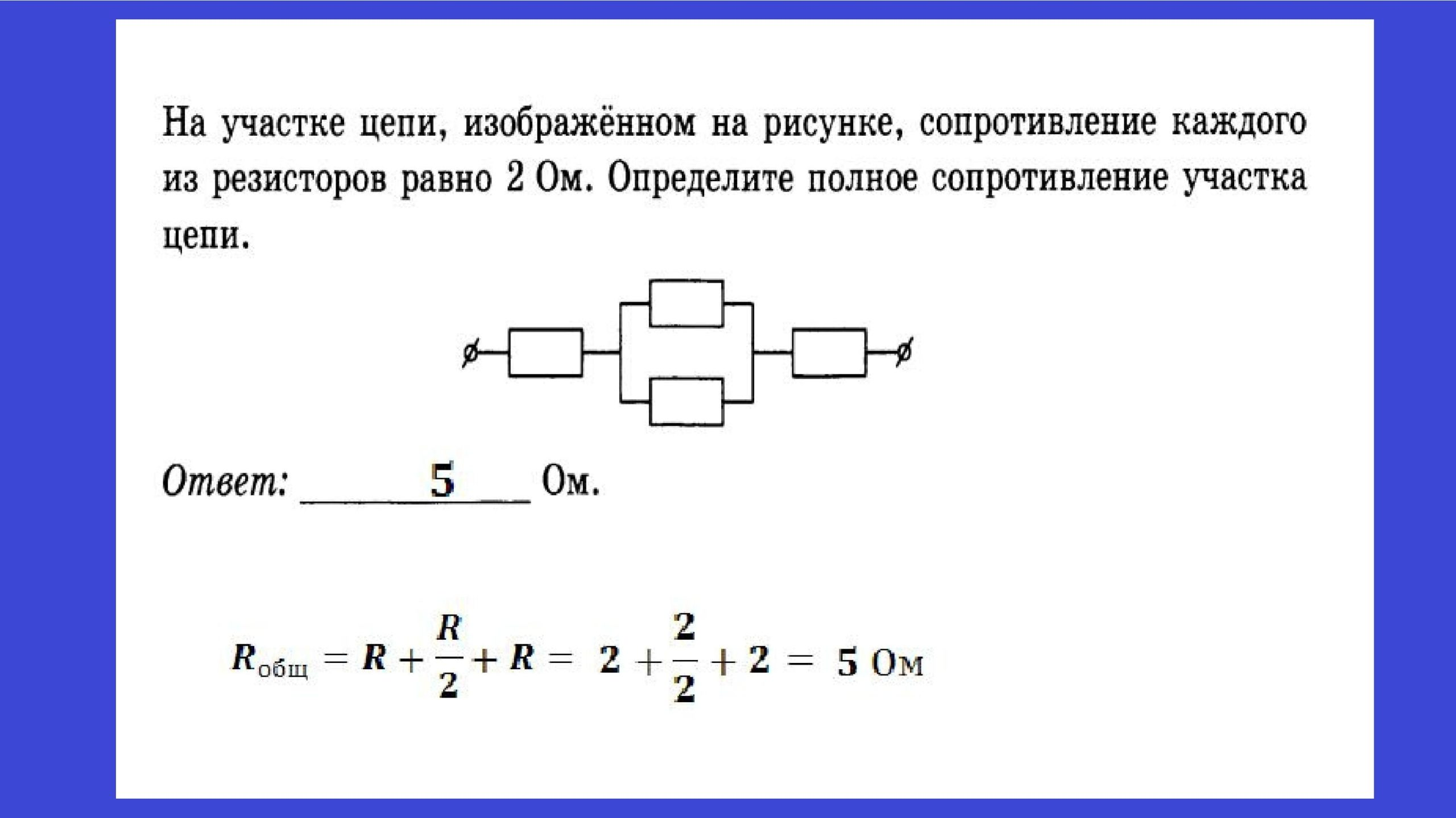 На участке цепи, на рисунке, сопротивление каждого из резисторов равно 2 Ом