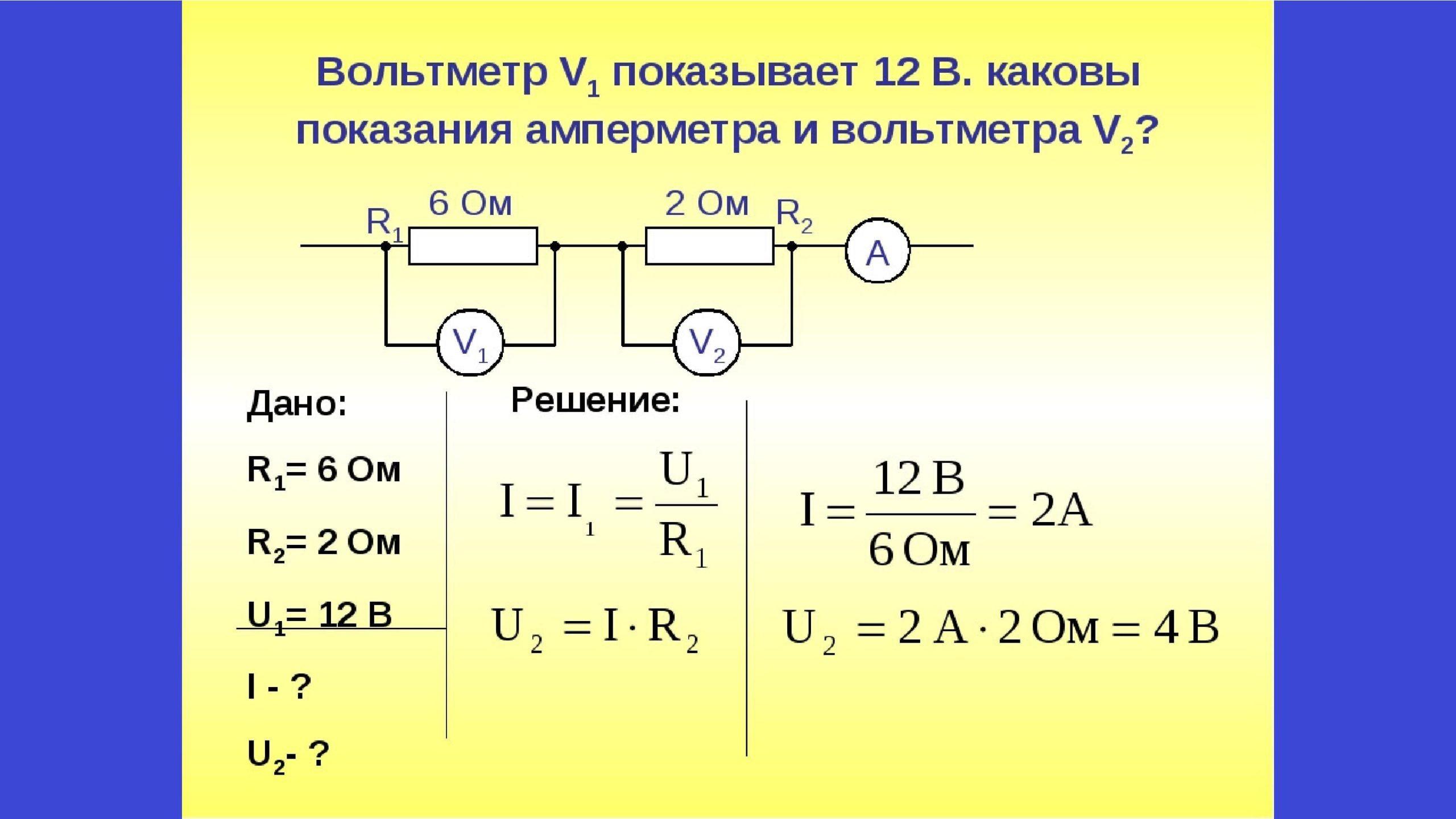 Вольтметр V1 показывает 12 В. Каковы показания амперметра