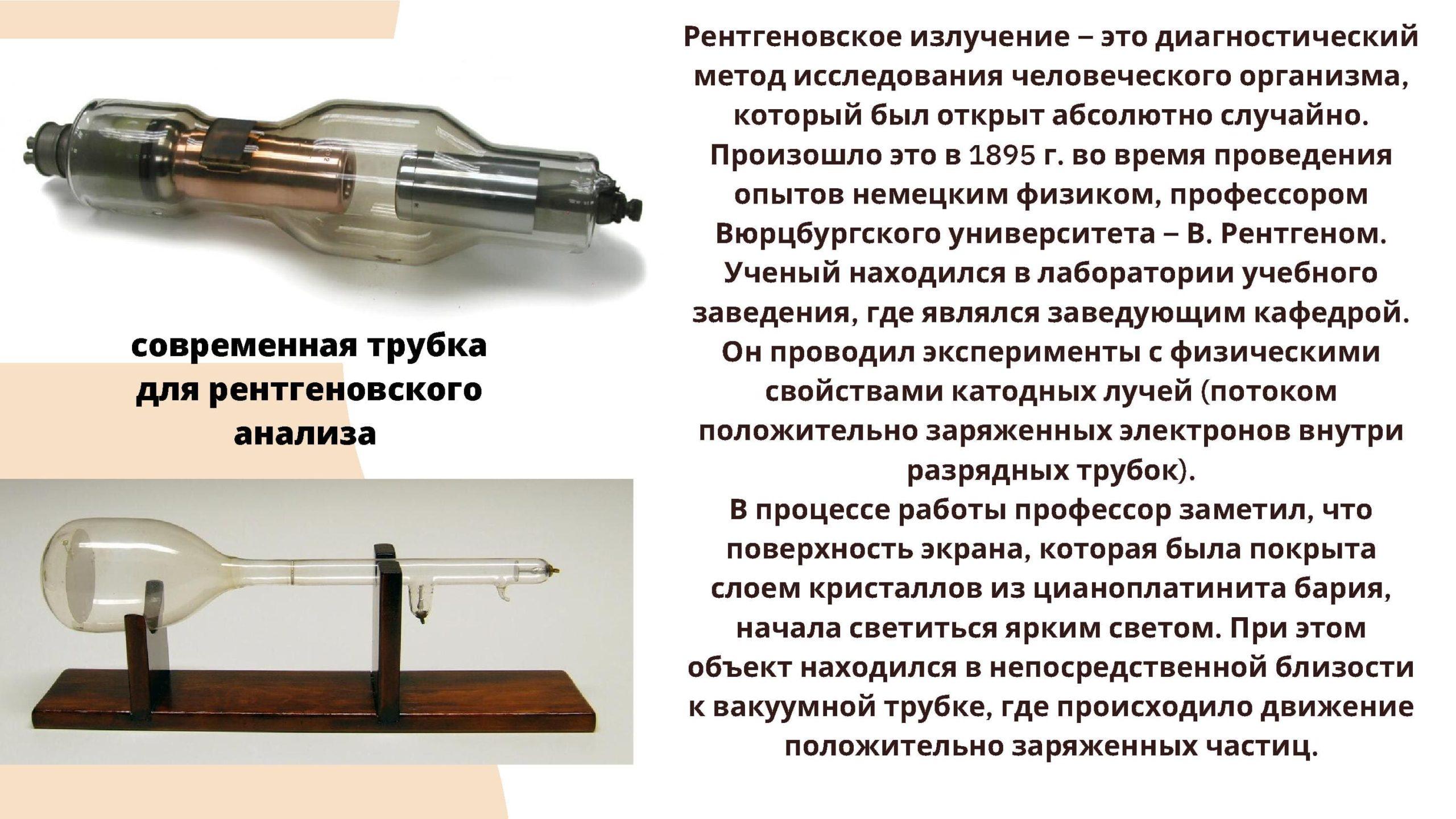 Рентгеновское излучение. Трубка для рентгеновского анализа