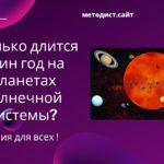 Сколько длится один год на планетах солнечной системы?