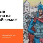 Трудные времена на Русской земле. Окружающий мир. 4 класс