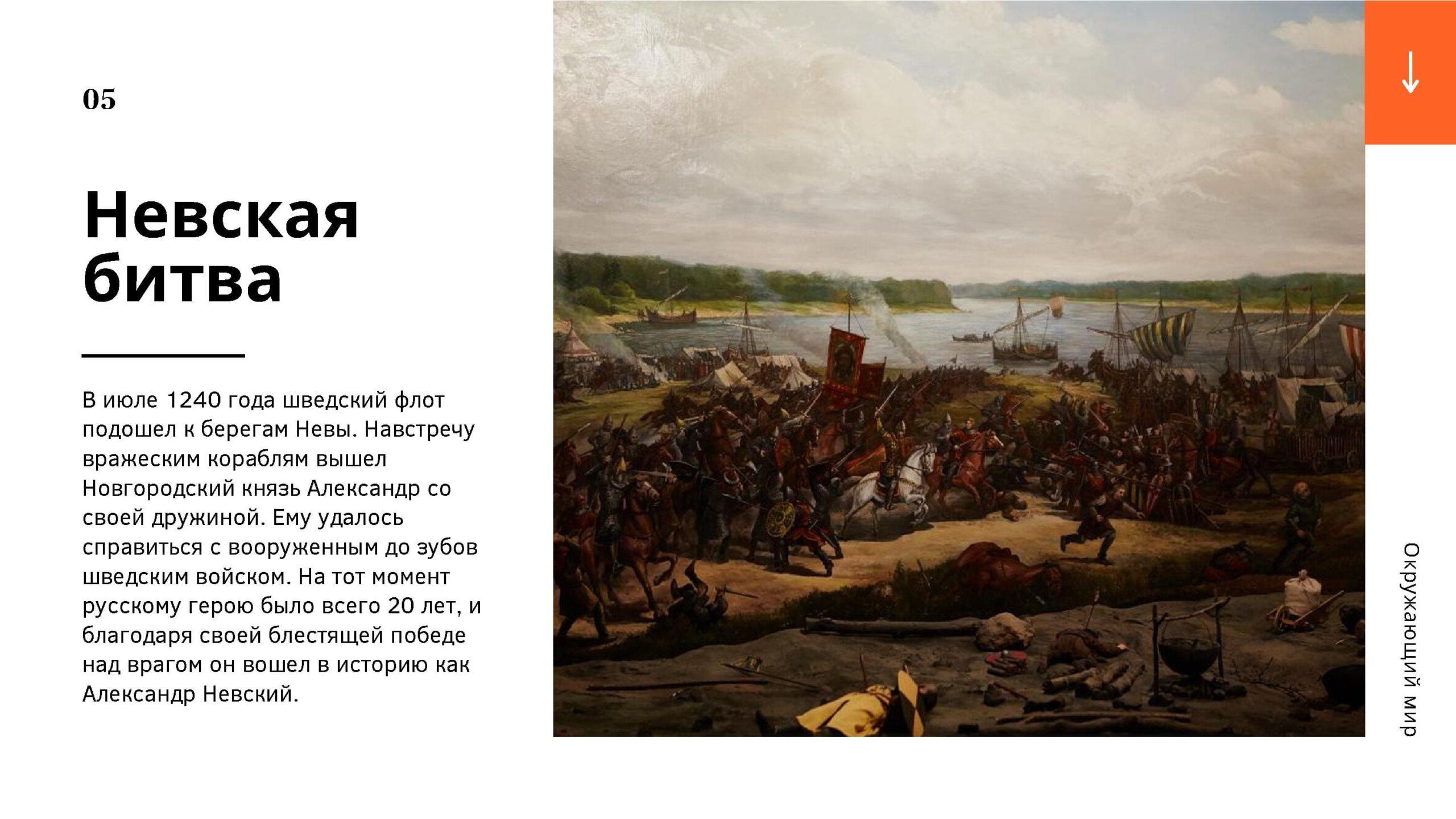 Невская битва в июле 1240