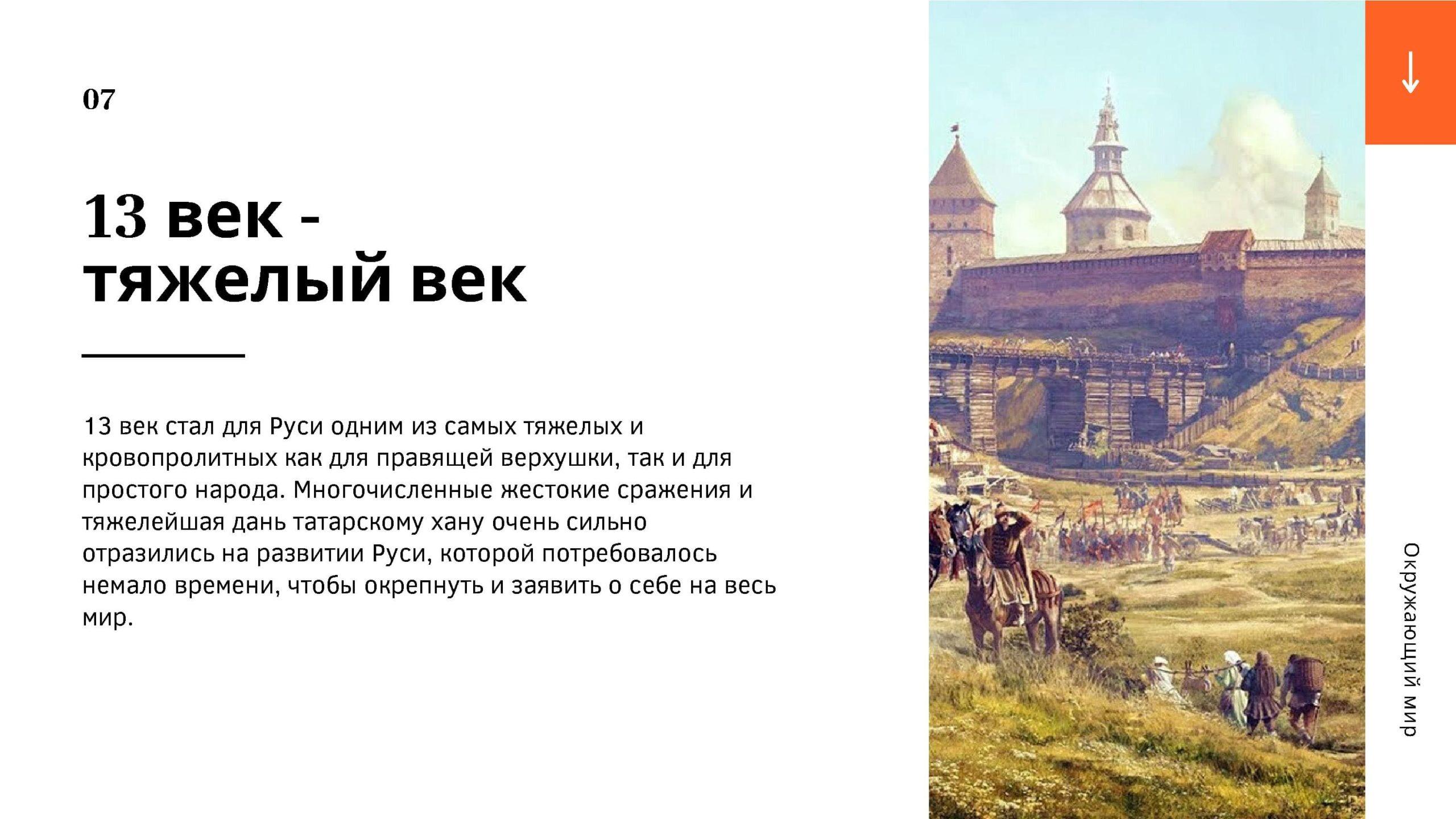 13 век - тяжёлый век
