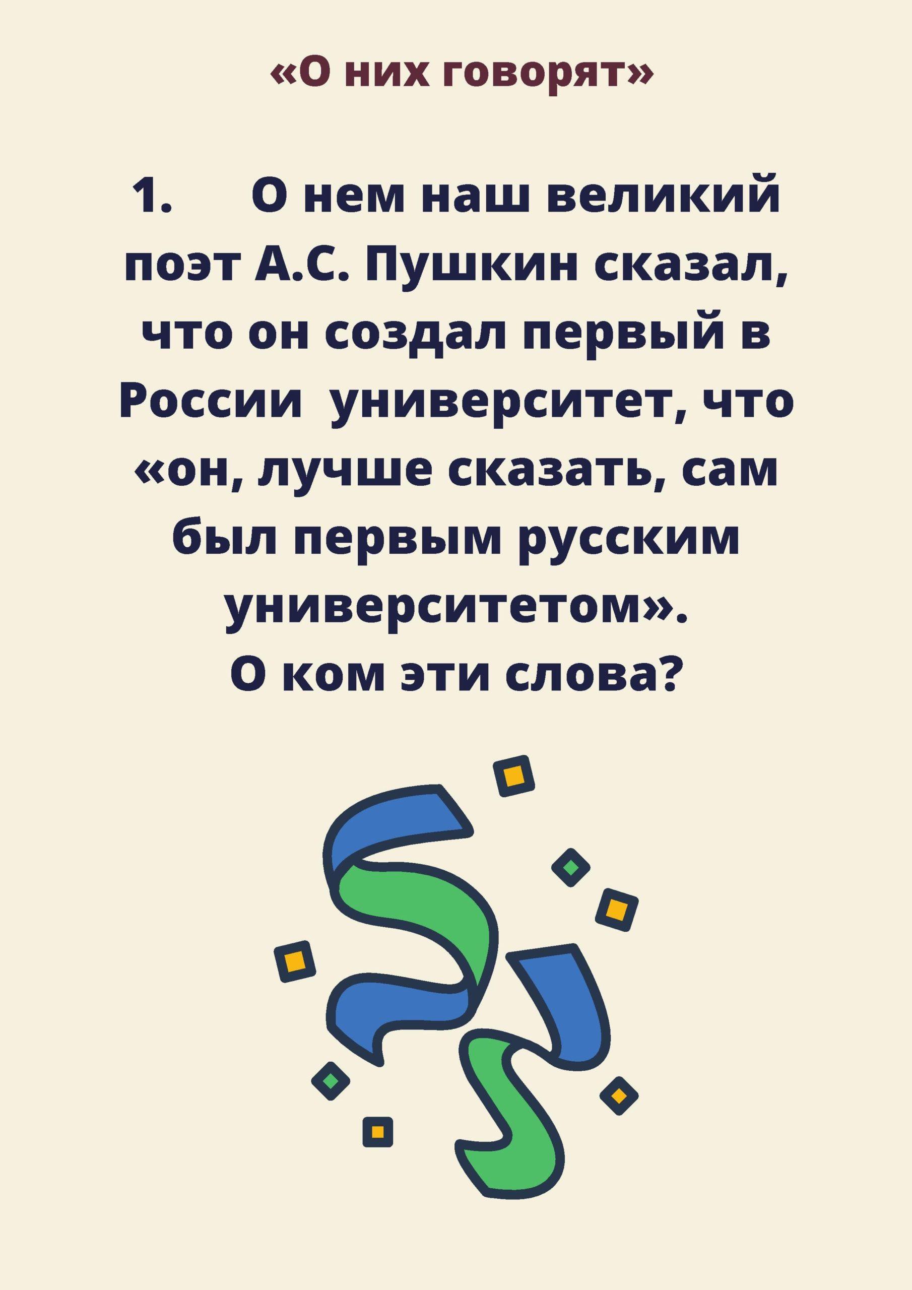 Вопрос №1. О нём наш великий поэт А.С. Пушкин сказал, что он создал первый в России университет