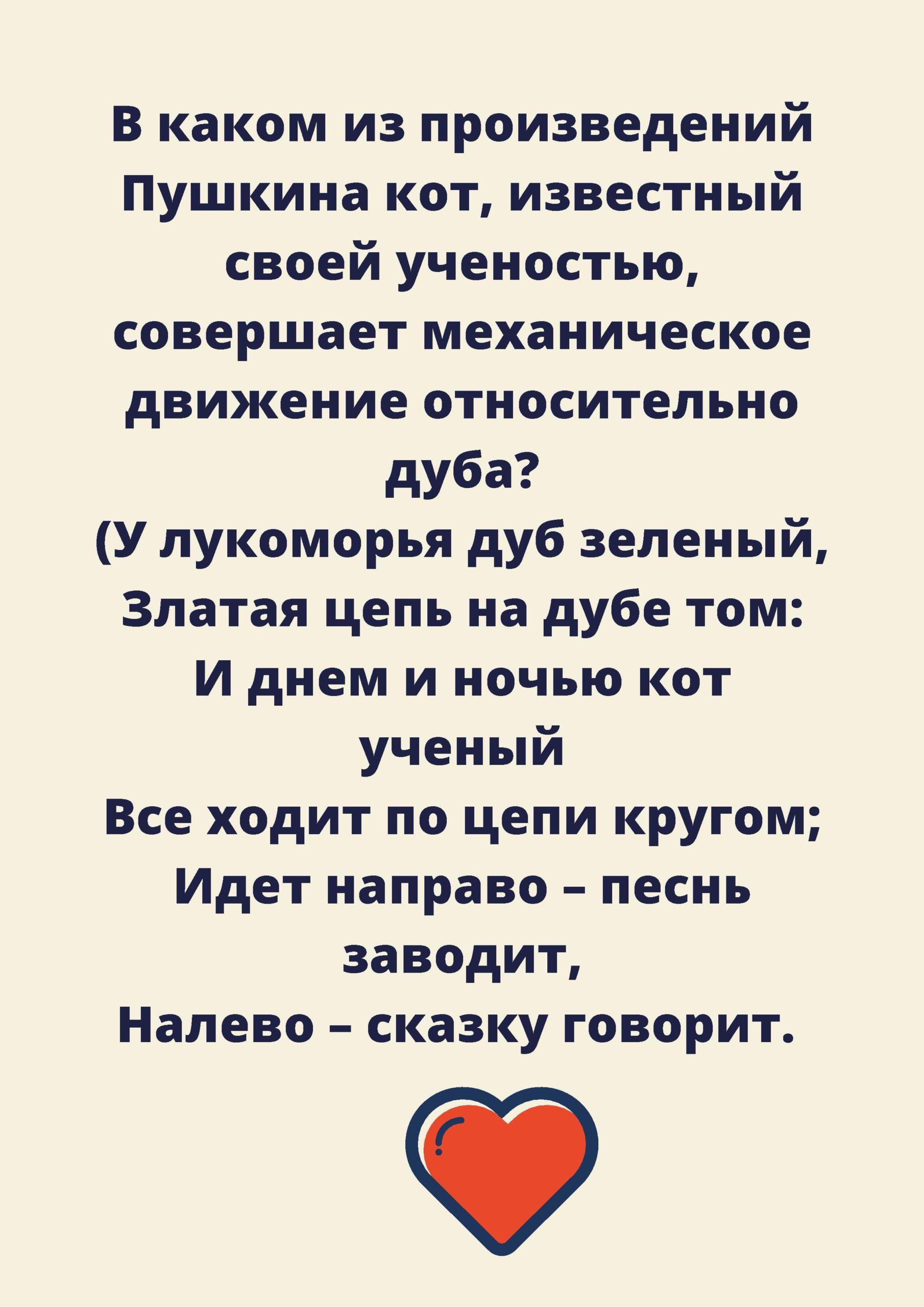Вопрос №5. В каком из произведений Пушкина кот, известный своей учёностью