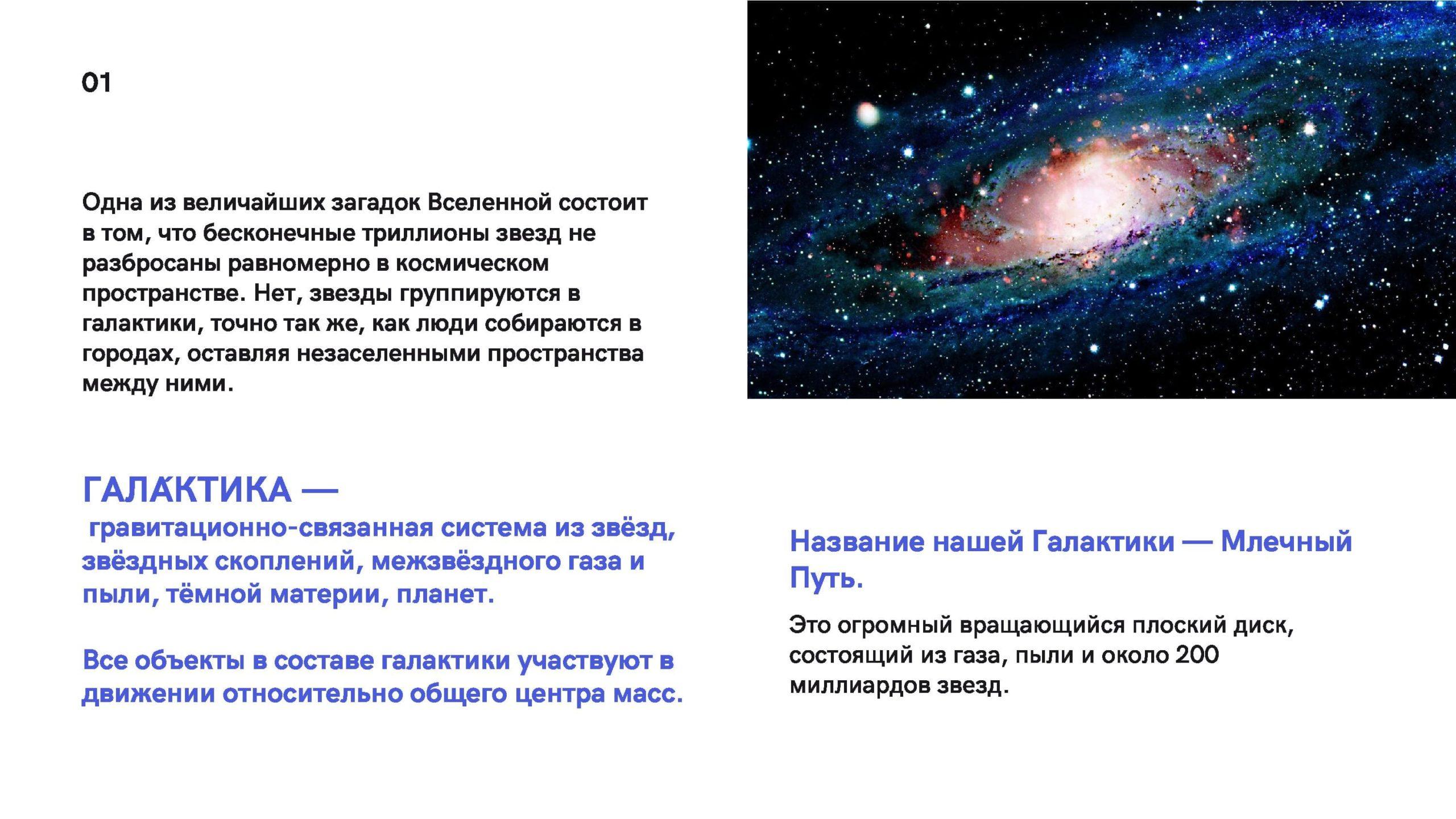 Галактика - гравитационно-связанная сестема из звёзд