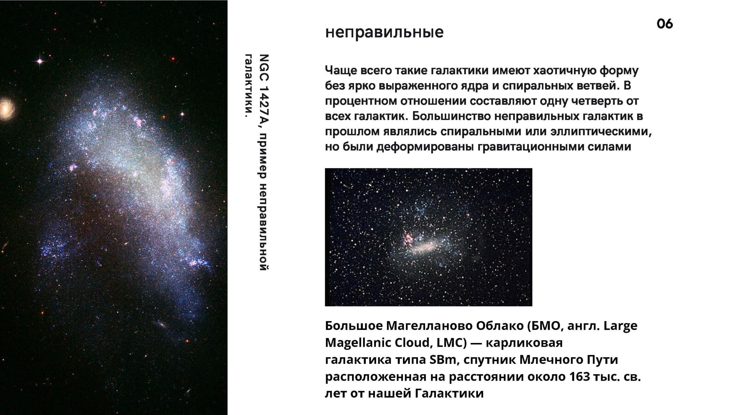 Неправильные галактики. Чаще всего такие галактики имеют