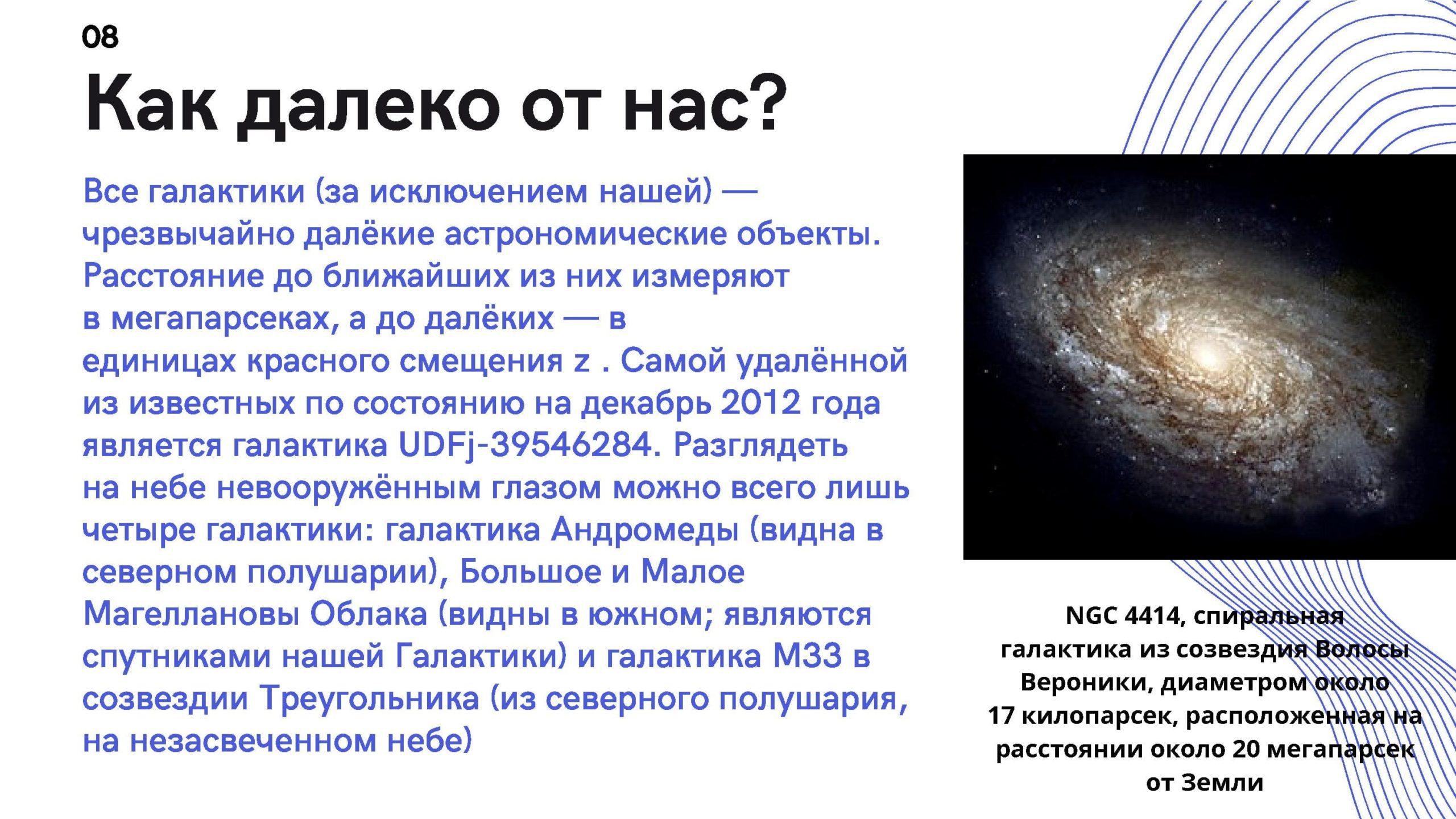 Как далеко от нас? Все галактики (за исключением нашей) - чрезвычайно далёкие