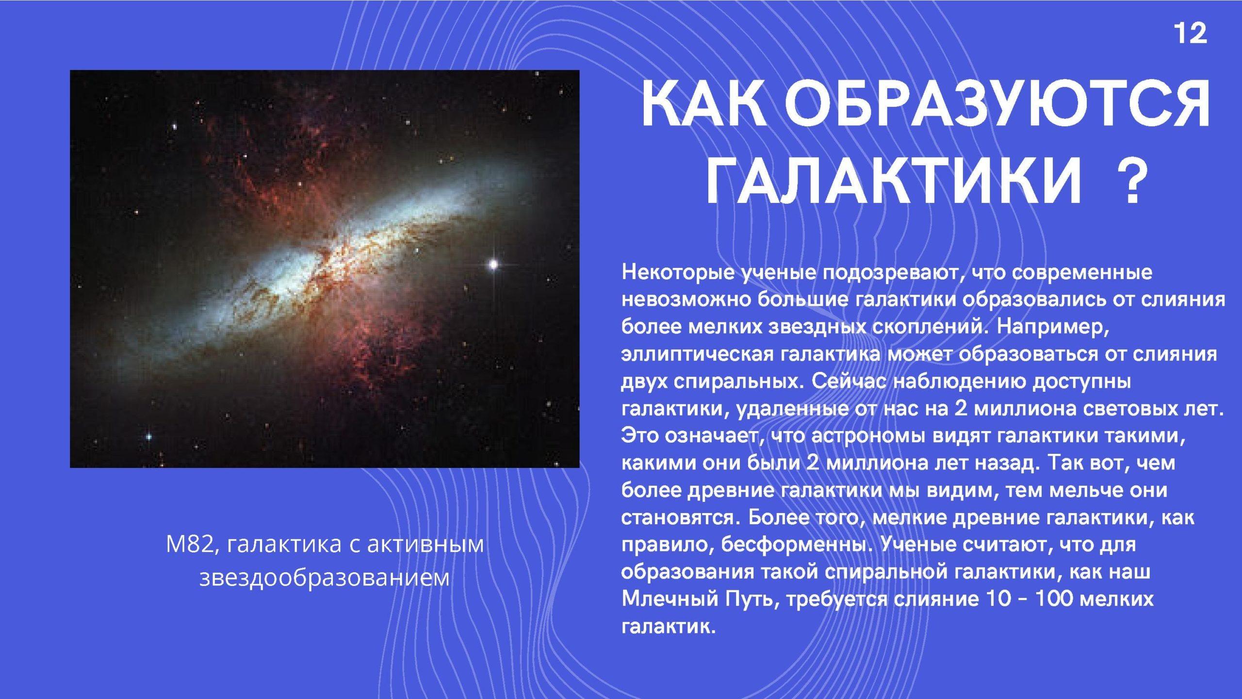 Как образуются галактики?