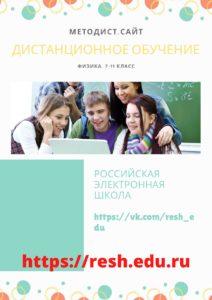 Дистанционное обучение. Физика. 7-11 класс