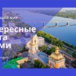 Интересные места Перми. Окружающий мир. 4 класс