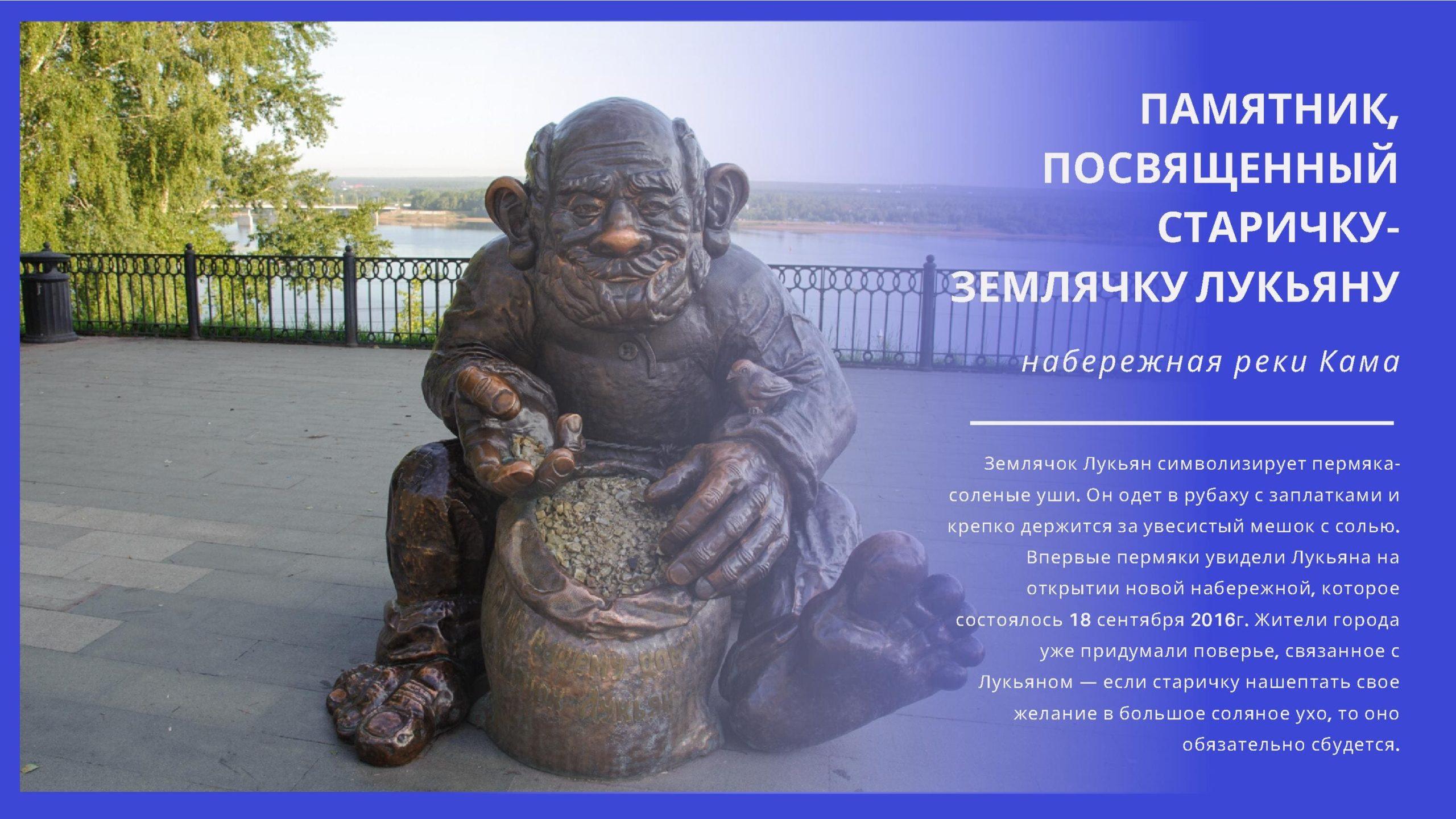 Памятник, посвящённый старичку-землячку Лукьяну. Набережная реки Кама