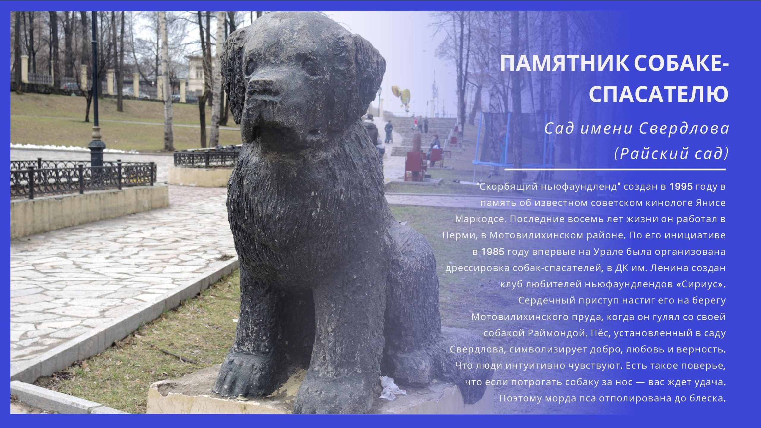 Памятник собаке-спасателю. Сад имени Свердлова (Райский сад)