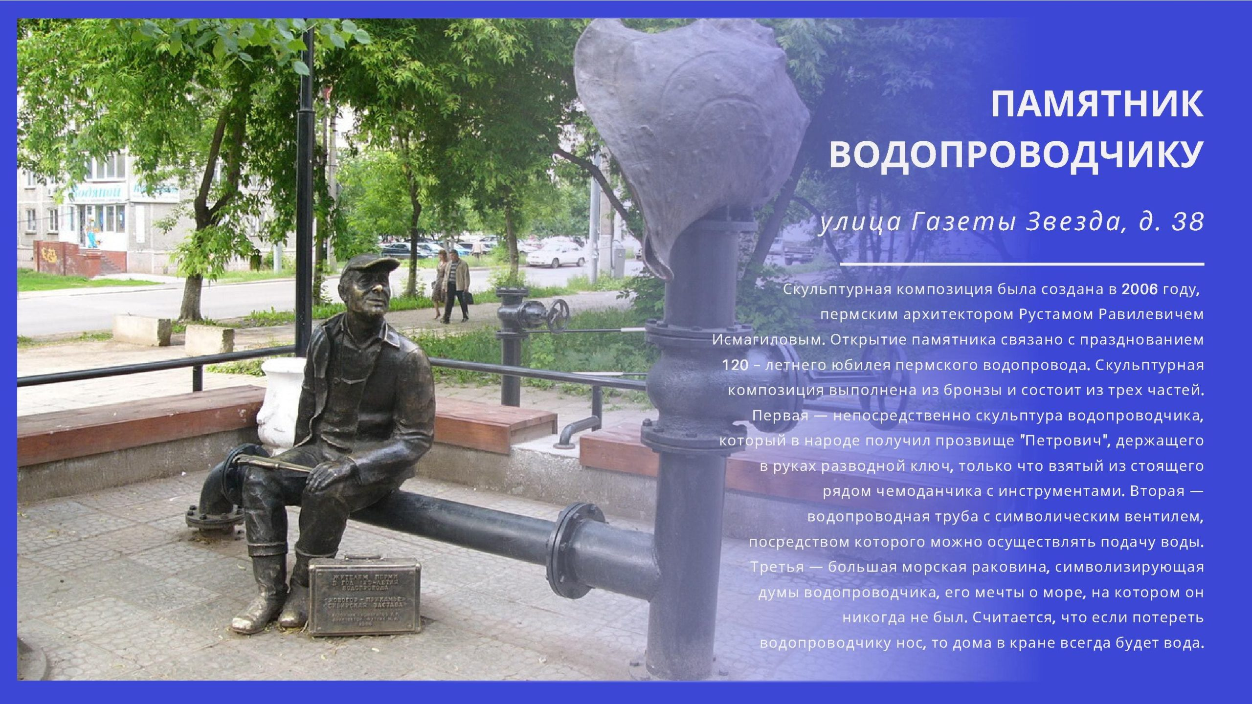 Памятник водопроводчику. Улица Газеты Звезда, д. 38