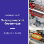 Электрический двигатель. Физика. 8 класс