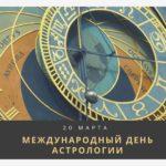 Международный день астрологии. 20 марта