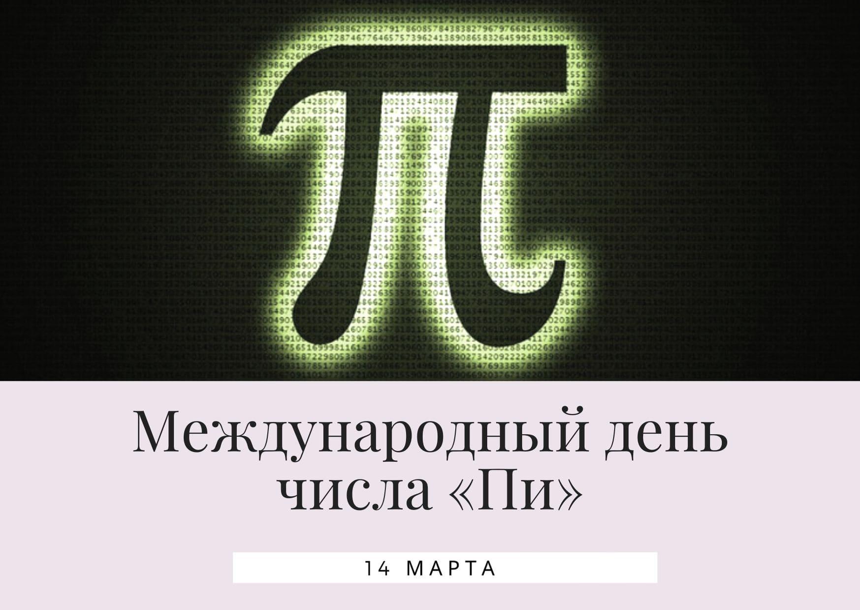 Международный день числа «Пи». 14 марта