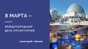 Международный день планетариев. 8 марта