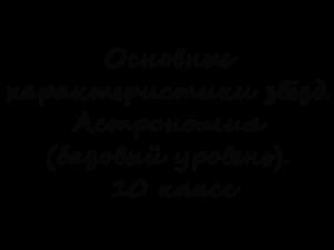 Основные характеристики звёзд. Астрономия (базовый уровень). 10 класс