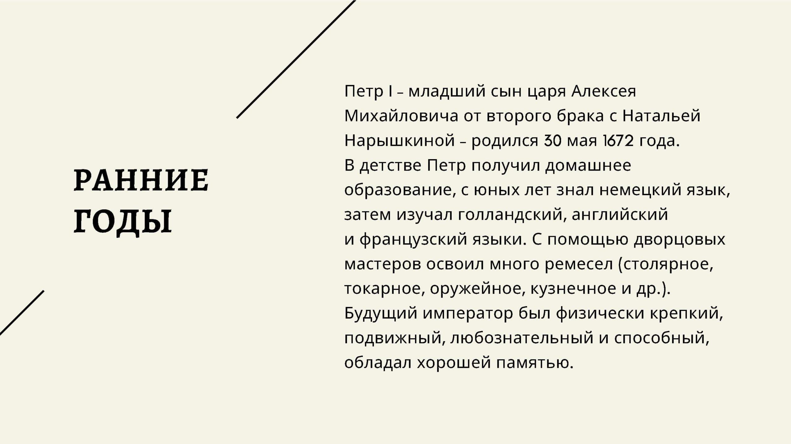 Ранние годы. Пётр I - младший сын царя Алексея Михайловича от второго брака с Натальей Нарышкиной