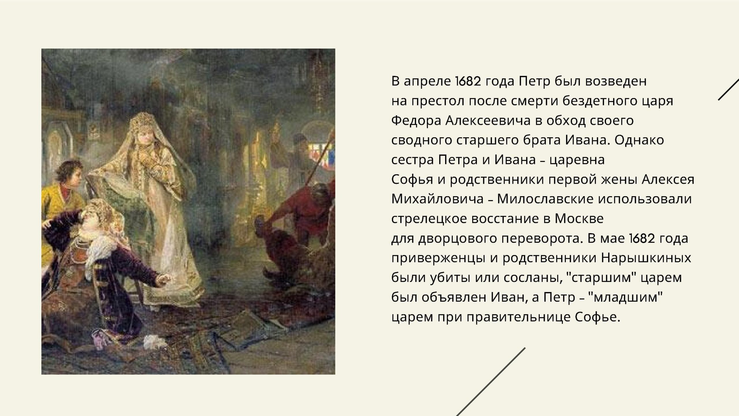 В апреле 1682 года Пётр был возведён на престол после смерти бездетного царя Фёдора Алексеевича